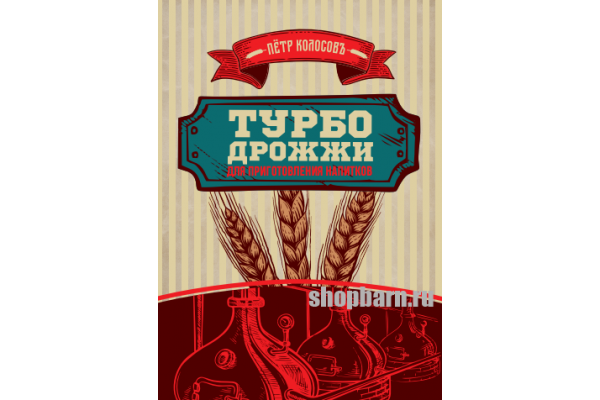 Дрожжи спиртовые Петр Колосовъ ТУРБО